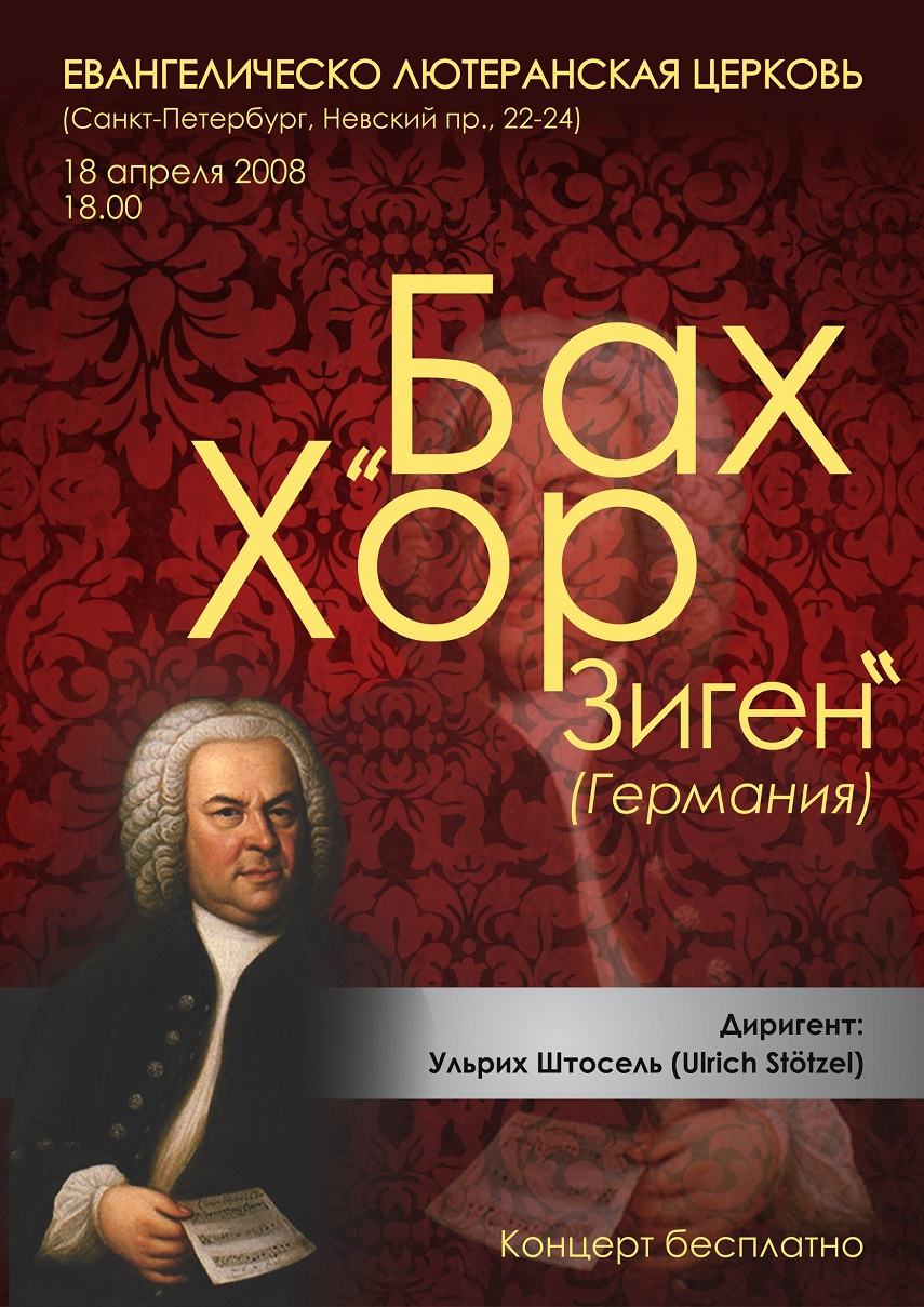 Bach Choir Siegen